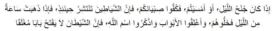 Di dalam hadis ini menjelaskan beberapa perkara yang perlu dilakukan ketika menjelangnya waktu Maghrib,